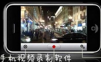 苹果手机屏幕录像软件