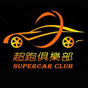 超跑俱乐部app抢车赚钱v1.0
