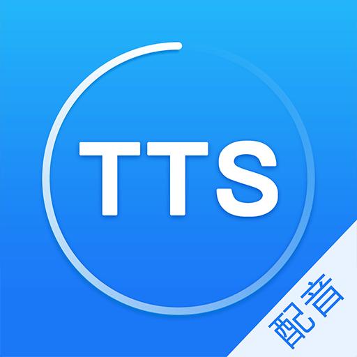 TTS广告配音软件v1.0