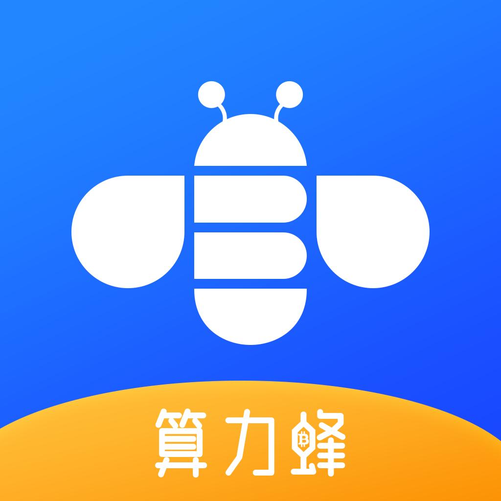 算力蜂(原HASHBOX)挖矿赚钱appv5.4.3