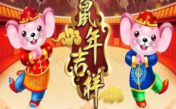 鼠年春节拜年短视频制作必发彩票开奖直播网