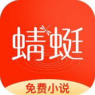 蜻蜓免费小说福利版appv1.0