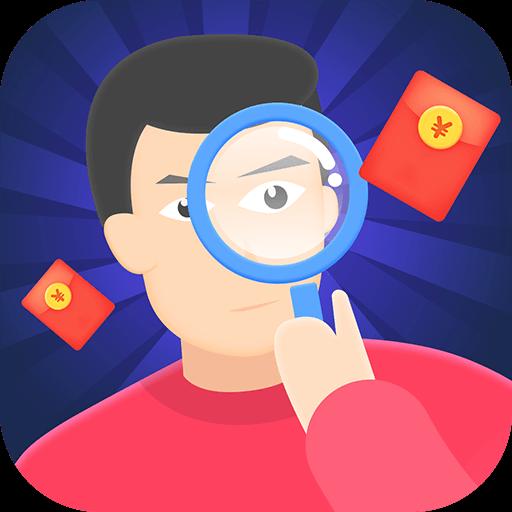 找茬赚红包版本v1.2.0