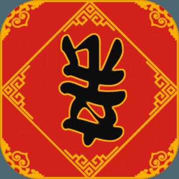 春节亲戚又来了手游v1.0