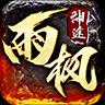雨枫神途复古版本v3.20200110