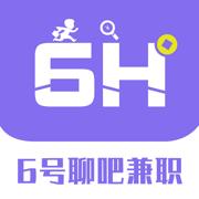 6H聊吧兼职app手机版v1.0