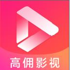 高佣影视免费版v5.8.1