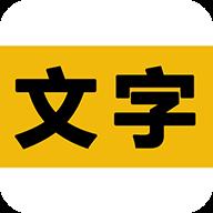 文字之家��作�件v1.5.2
