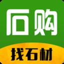 石购建筑材料商城appv1.0.1