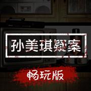 孙美琪主线畅玩版v1.07