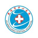 黄冈市中心医院挂号appv1.1.0