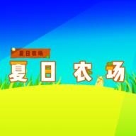 夏日�r�鲇�虬沧堪�v1.01