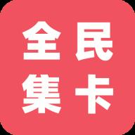微信全民集卡抢红包appv1.4.1