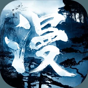 漫漫修仙�荣���C版本v1.1