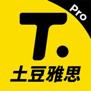�O果土豆雅思��I版v1.0.1