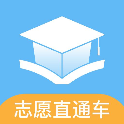高考志愿直通车手机appv2.1.0