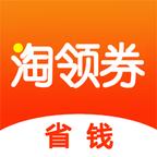 淘领券优惠购省钱商城appv7.9.9