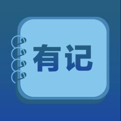 有记便签记事appv1.0