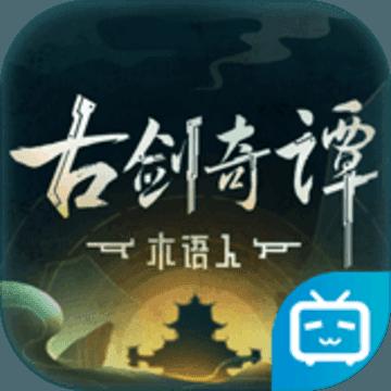 bilibili古剑奇谭木语人手游官方版v1.0.0