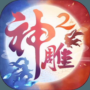 新神雕侠侣2正版v1.13.0