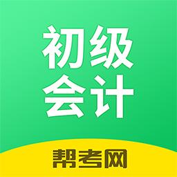 初级会计职称考试appv2.5.5