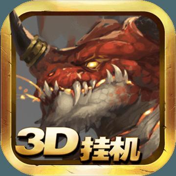 神权手游破解版v1.3