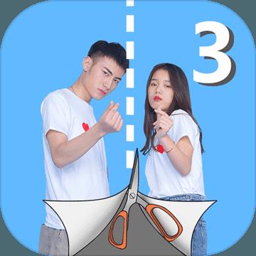 拆散情侣大作战真人版3游戏软件v1.
