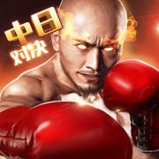 中日拳击俱乐部手游ios下载v1.6
