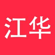 江华论坛网手机版v6.5.4