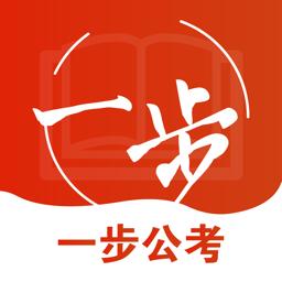公考社区一步公考appv1.0.3