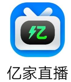 亿家直播免费版去广告v1.0.6