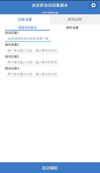 皮皮虾自动回复脚本app最新版