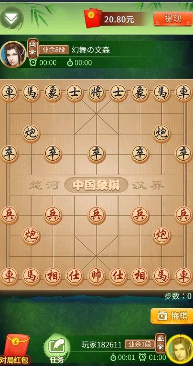 中��象棋支付��秒提�F版