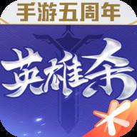 英雄�⑹钟挝逯苣�c典版4.7.0 最新版