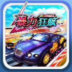 3d暴力狂飙修改版中文版下载1.2.24 安卓版