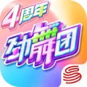 劲舞时代四周年庆典礼包版2.9.0 九
