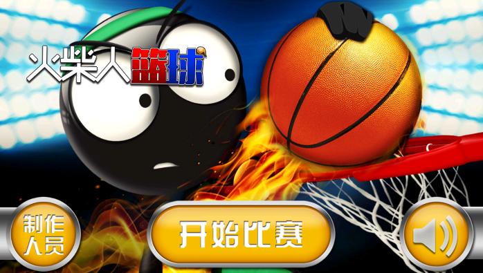 火柴人篮球汉化版破解版3.3.4 安卓最新版