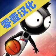 火柴人篮球2017中文模式全解锁完整版1.1.4 安装联机版