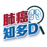 肺癌知多D手�C版1.6.3 安卓版