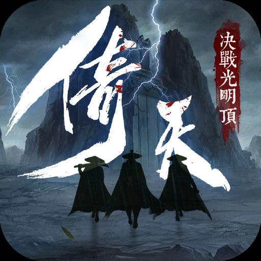 新倚天屠龙群侠传海量福利版1.1.0