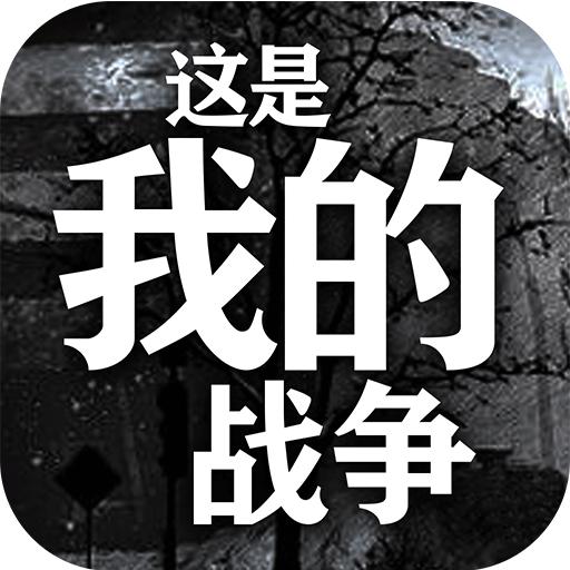 这是我的战争中文完整版1.1.1 安卓