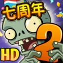 小米植物大�鸾┦�2最新版本2.6.0 中文�定版