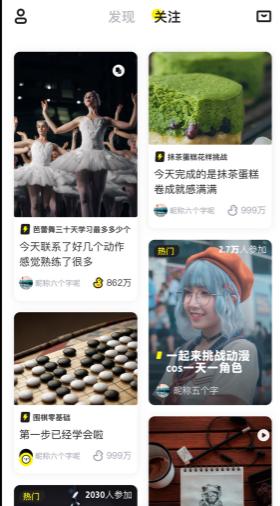 有噗兴趣学习社区app最新版