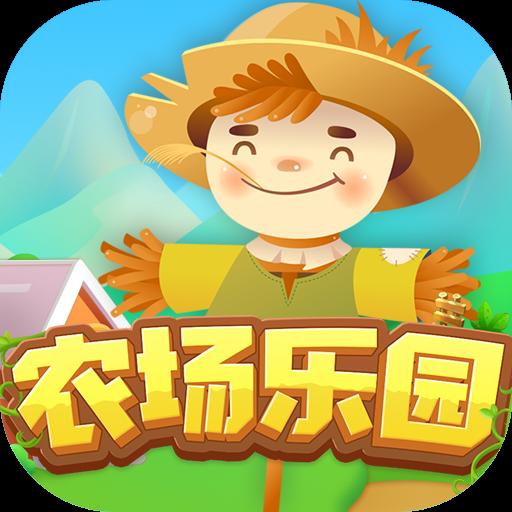 农场乐园红包版0.3元提现版1.0.2 赚钱app