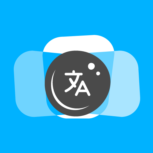 相�C翻�g器app免�M版1.0.0 全球通用版