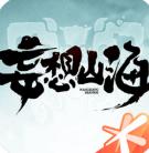妄想山海燎原版最新版1.0.0 安卓版