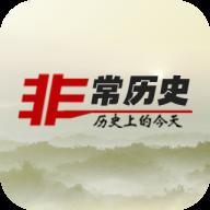非常�v史APP安卓版1.0.3 最新官方版