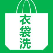 衣袋洗免�M上�T洗衣app安卓版1.0 官方版