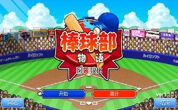 棒球部物语破解版大全