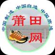 莆田鞋子�S家直�N一手�源app1.0 最新安卓版